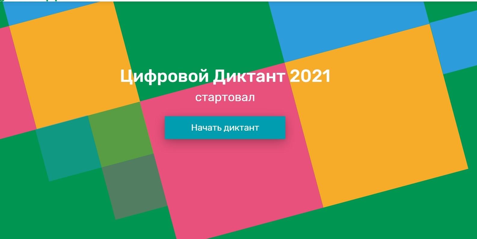 Дан старт цифровому диктанту 2021!