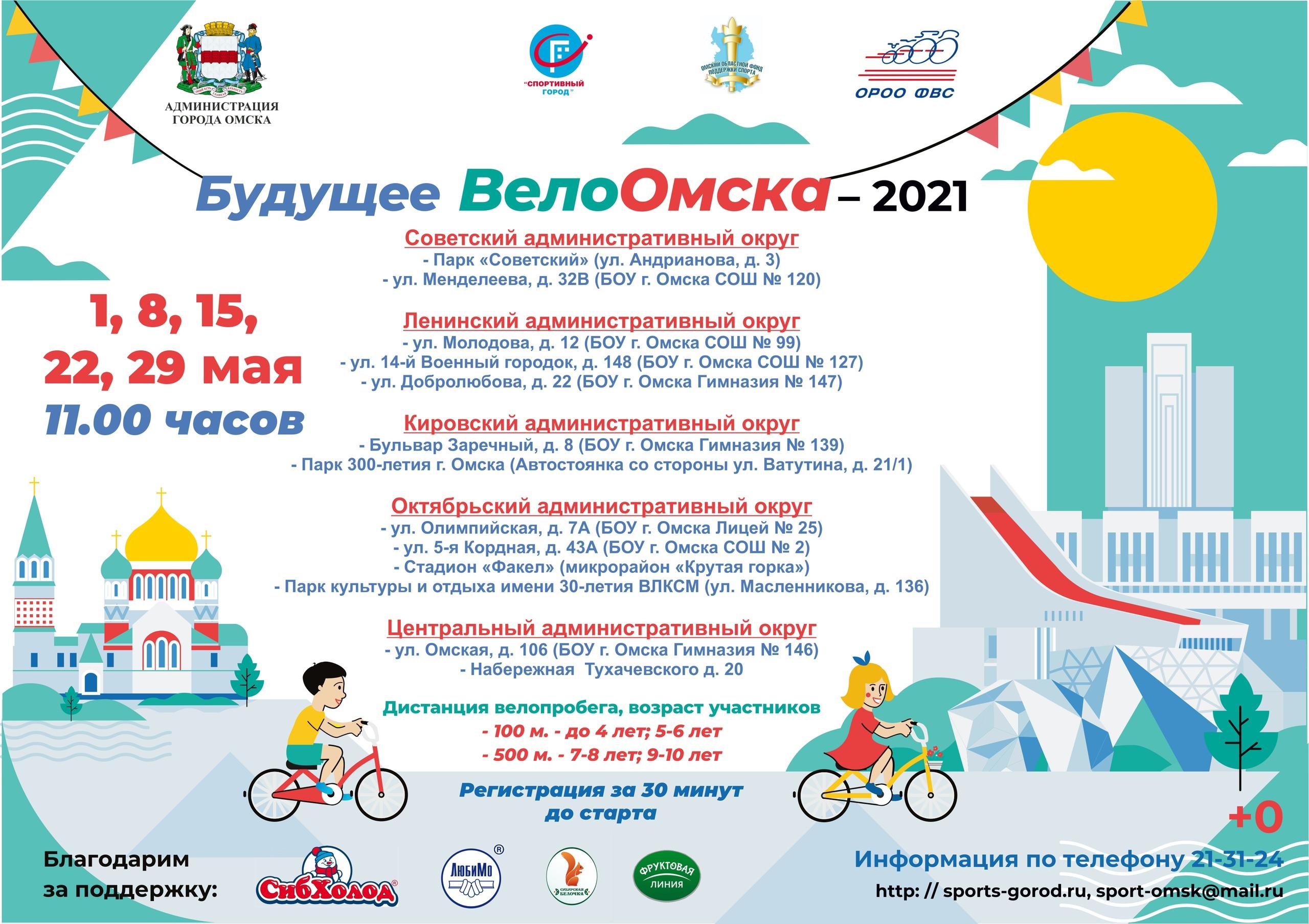 «Будущее ВелоОмска»
