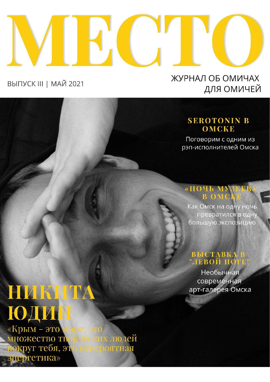 Майский выпуск молодежного журнала «МЕСТО»