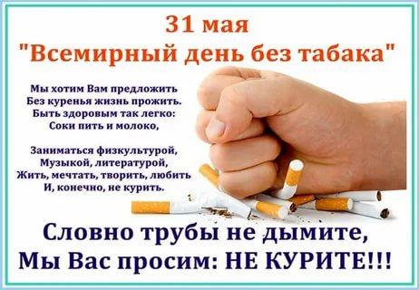 31 мая «Международный день без табака»