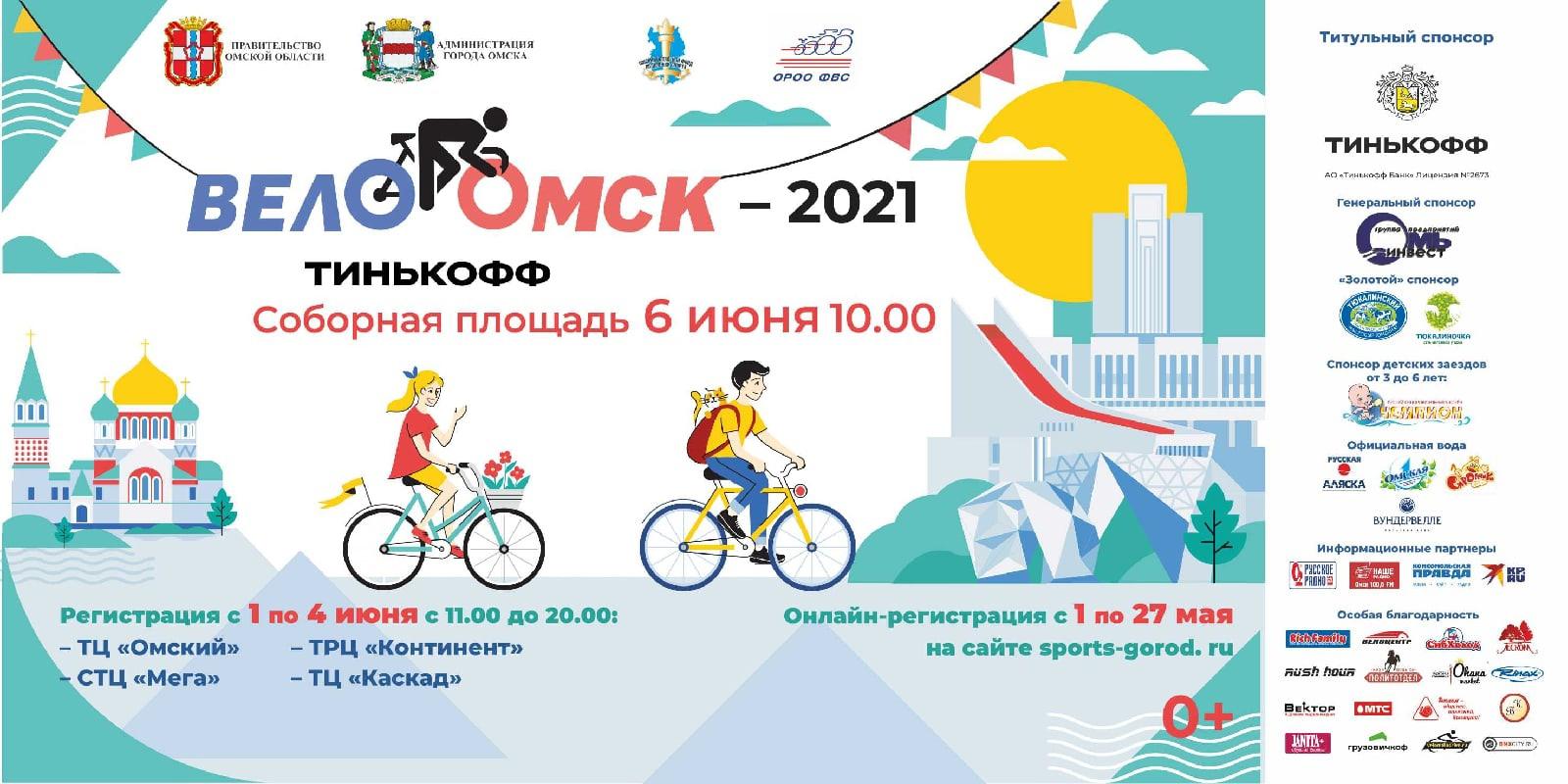 XXII городской культурно-спортивный праздник «ВелоОмск – 2021 Тинькофф»