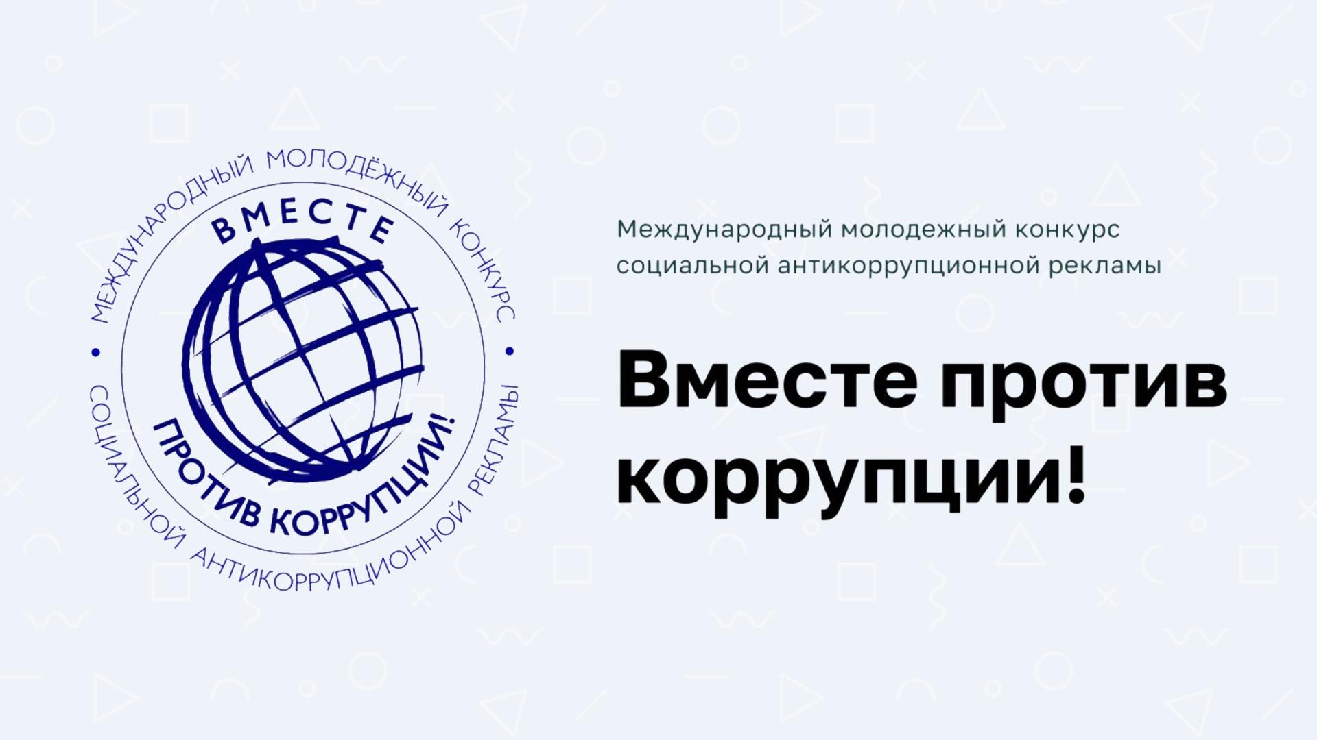 Генеральная прокуратура Российской Федерации объявляет конкурс «Вместе против коррупции!»